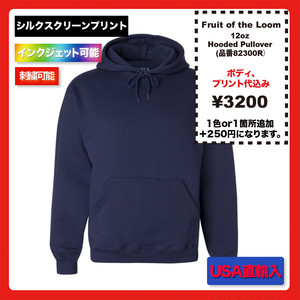 Fruit of the Loom  Supercotton Hooded Pullover  (品番82130R)