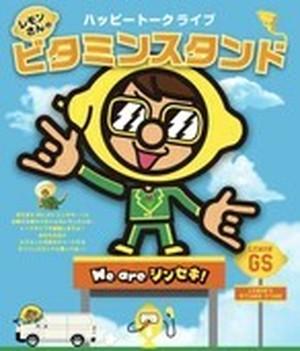トークライブ「レモンさんのビタミンスタンド!vol.7」