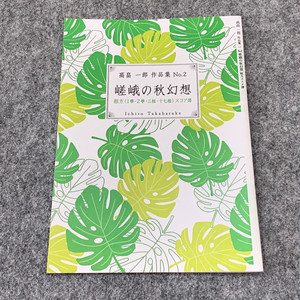 『高畠一郎 / 嵯峨の秋幻想』