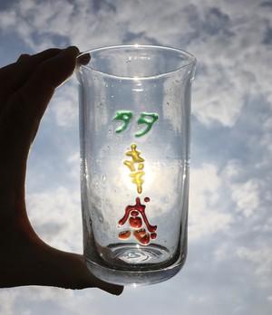 麻炭ガラス『多幸感  タンブラー』