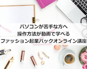 ファッション起業パックオンライン講座