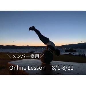 【メンバー様用】8月オンラインレッスン受け放題