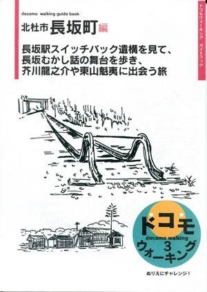 『長坂駅スイッチバック遺構を見て、長坂むかし話の舞台を歩き、芥川龍之介や東山魁夷に出会う旅』