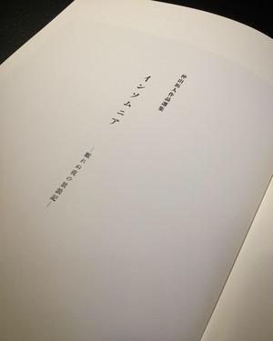 仲山拓人作品選集『インソムニア―眠れぬ夜の放浪記―』