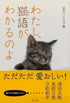 わたし、猫語がわかるのよ(単行本)(帯付き)