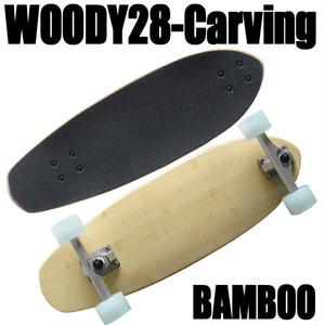 WOODYPRESS サーフスケート WOODY28-Carving バンブー ロングスケボーコンプリート