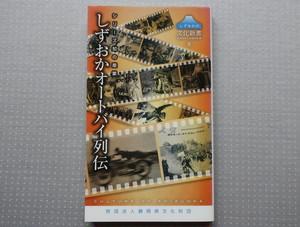 しずおかオートバイ列伝 財団法人静岡県文化財団 しずおかの文化新書
