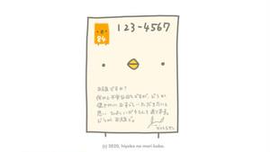 ひよこさんからの封筒【後払い決済不可】