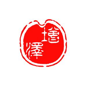 Web落款<506>篆古印(15mm印)