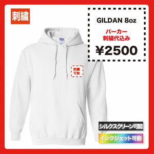 GILDAN ギルダン 8.0oz ヘビーブレンド 刺繍プルオーバーパーカー (品番1850)