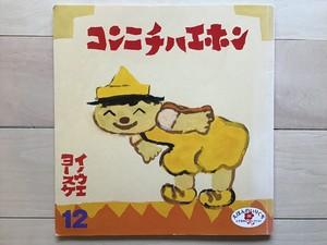 コンニチハエホン | 井上洋介