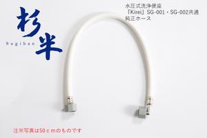 水圧式洗浄便座【Kirei】用延長L字1.0m給水ホース 杉半製 H-100P