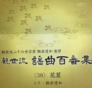 観世流謡曲百番集CD【九番習、準九番習曲等】