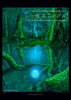 【A4サイズ】夢凪の森