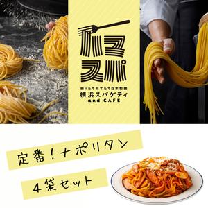【人気商品!】王道のナポリタン4袋セット