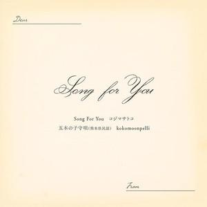 熊本復興支援CD 『Song For You 』