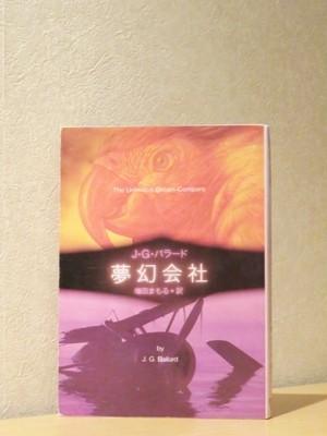 バラード,J・G◆夢幻会社◆600円