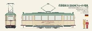 しおり 広電「ハノーバー電車」200形