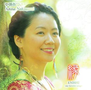 縁 ENISHI-myfavorite songs-