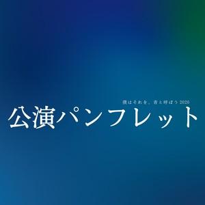 【郵送専用】『僕それ2020』公演パンフレット(全28Pフルカラー)