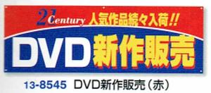 13-8545【横幕】DVD新作販売 赤