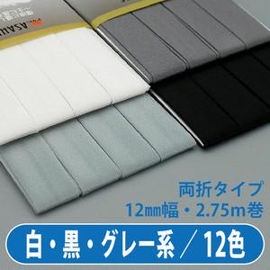 デシンバイアス 両折・12mm幅【白・黒・グレー系】