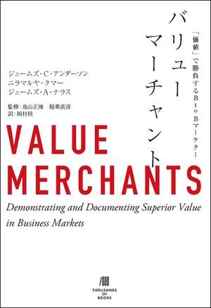【書籍】バリューマーチャント 「価値」で勝負するBtoBマーケター