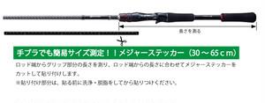 メジャーステッカー(30~65cm)