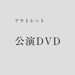 [アウトレット その③]公演DVD