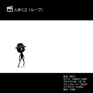人歩く2(ループ)