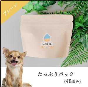 ジュレッタ(プレーン味)たっぷりパック_Dog