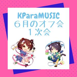 6/18【KParaMUSIC6月のオフ会・一次会!!】
