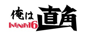 INFINITY16 TOWEL (白直角)