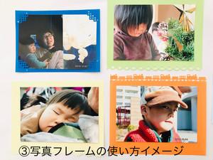 子どものアルバム作りサポートセット1