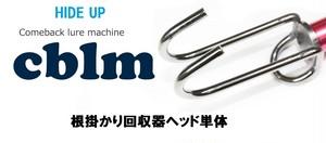 HIDEUP / 根掛かり回収器ヘッド単体