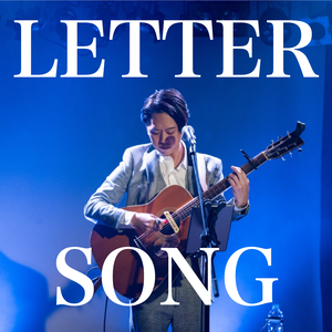LETTER SONG(弾き語り)