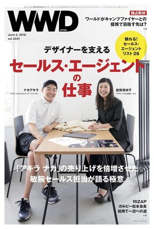 デザイナーを支えるセールス・エージェントの仕事 WWD JAPAN Vol.2031