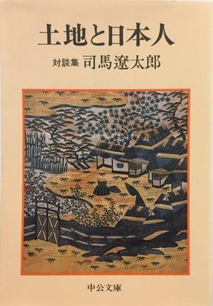 土地と日本人