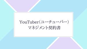 「即利用可」YouTuber(ユーチューバー)マネジメント契約書 雛形 word形式納品 すぐにご利用いただけます。