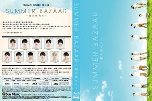 Blu-ray&DVD「SUMMER BAZAAR~夏の終わり~」