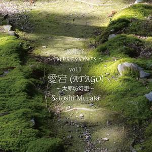 嵯峨野・IMPRESIONES vol.1 愛宕~太郎坊幻想~ / 村田聡