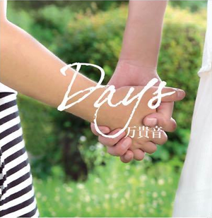 【CD Single】Days