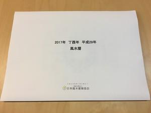2017(丁酉)年 風水暦