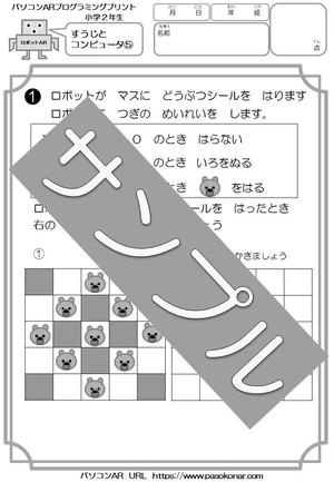 小学2年生プログラミング問題集 PDF形式 問題集20枚+無料6枚 計26枚+答え26枚セット