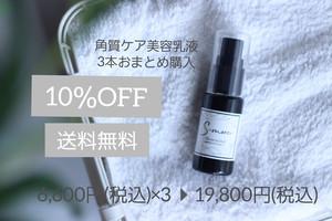 【10%OFFおまとめ購入】角質ケア美容乳液/3本
