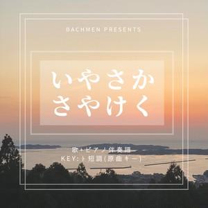 「いやさかさやけく」ピアノ伴奏譜(バッハメンver.)