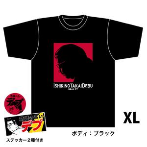 現実 対 空腹 Tシャツ(ステッカー付き)