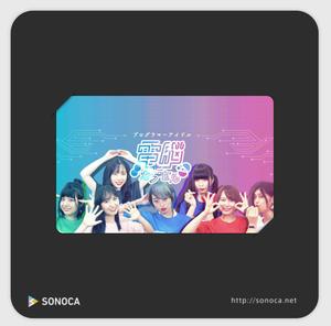 【3曲収録ソングカード(sonoca)】Hello World