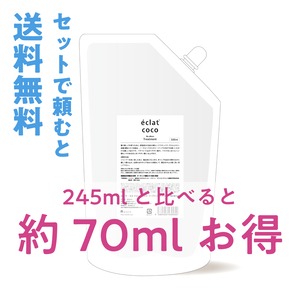 eclat coco 詰替用 トリートメント500ml