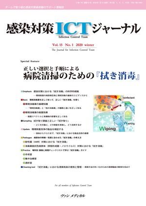 感染対策ICTジャーナル Vol.15 No.1 2020 特集:正しい選択と手順による 病院清掃のための『拭き消毒』